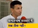 Video : खुलकर सामने आने लगे मध्य प्रदेश सरकार में मतभेद