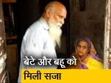 Video : मां-बाप को मिला अपना घर और बेटे-बहू को मिली सजा
