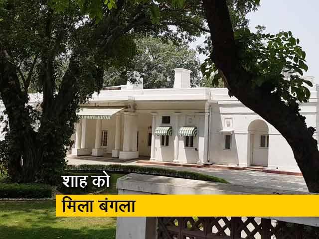 Videos : 6A कृष्ण मेनन मार्ग में रहेंगे अमित शाह, पूर्व पीएम वाजपेयी को मिला था यह बंगला