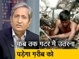 Video : रवीश कुमार का प्राइम टाइम : हमारी व्यवस्था इस गटर से बाहर कब निकलेगी?