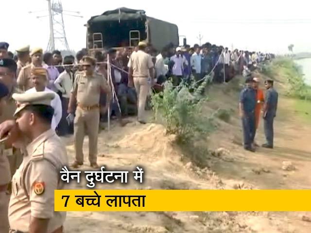 Videos : लखनऊ रायबरेली बॉर्डर पर नहर में गिरी 29 लोगों से भरी वैन, 7 बच्चे लापता