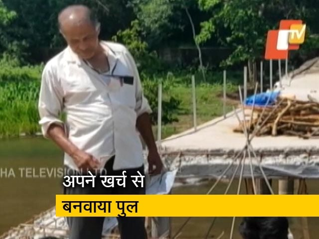 Videos : ओडिशा के गंगाधर राउत ने पेश की मिसाल