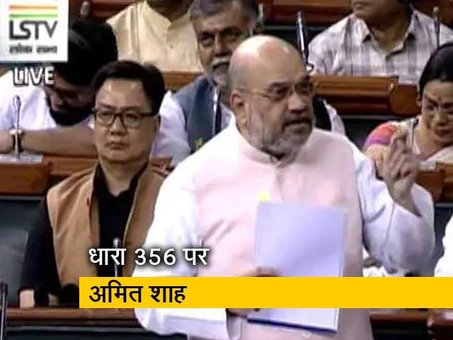 Video : जम्मू कश्मीर के मुद्दे पर कांग्रेस पर बरसे अमित शाह