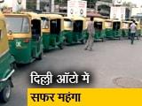 Video : दिल्ली ऑटो में सफर महंगा, किराया 18.75 प्रतिशत बढ़ा