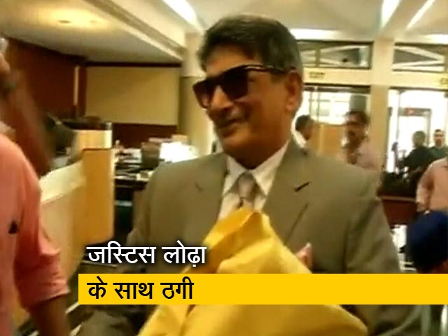 Videos : पूर्व मुख्य न्यायाधीश आरएम लोढ़ा को ऑनलाइन ठगों ने लगाया 1 लाख का चूना