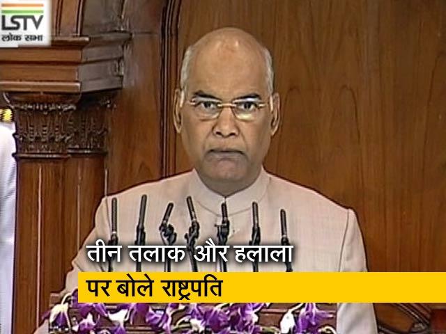 Videos : तीन तलाक और हलाला को हटाना है: राष्ट्रपति रामनाथ कोविंद