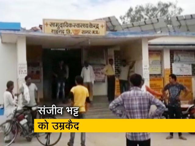 Videos : मध्य प्रदेश: पत्रकार की संदिग्ध परिस्थितियों में जलने के बाद मौत