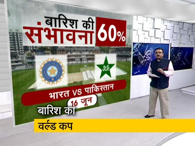 Videos : वर्ल्ड कप में भारत और पाकिस्तान के मैच पर बारिश का साया