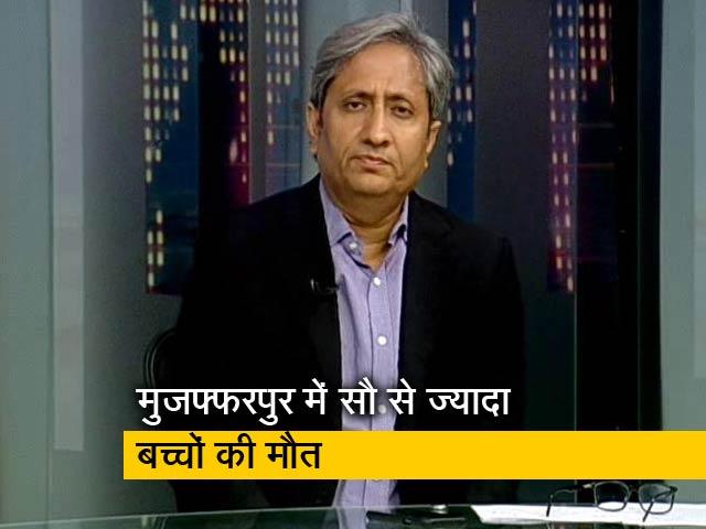 Videos : रवीश कुमार का प्राइम टाइम: बिहार की स्वास्थ्य व्यवस्था कब तक बीमार रहेगी?