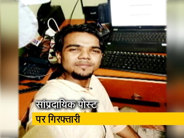 Videos : असम के CM का अपमान करने के आरोप में BJP सोशल मीडिया सेल का सदस्य गिरफ्तार