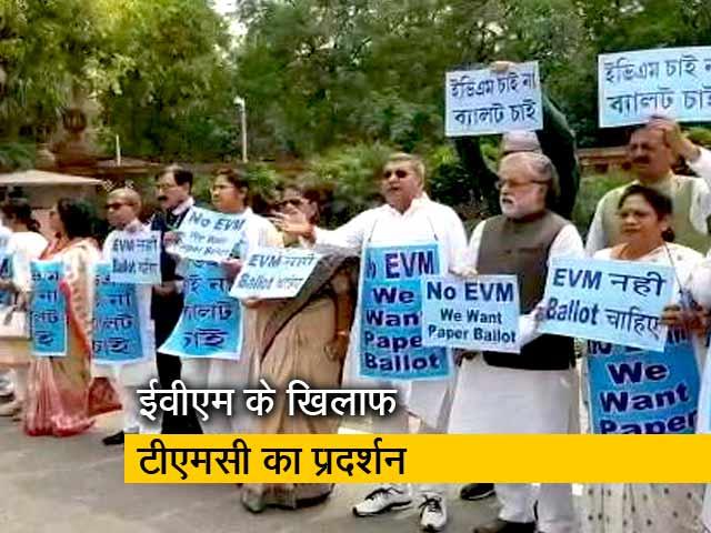 Videos : टीएमसी सांसदों का संसद परिसर में EVM के खिलाफ प्रदर्शन