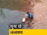 Video : कई राज्यों में पानी के लिए त्राहि-त्राहि