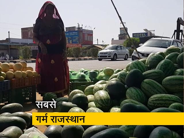 Video : राजस्थान में भीषण गर्मी, चुरू बना दुनिया का तीसरा सबसे गर्म इलाका
