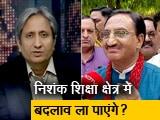 Video : रवीश कुमार का प्राइम टाइम : भूकंप की भविष्यवाणी ज्योतिष से संभव मानने वाले निशंक बने शिक्षा मंत्री