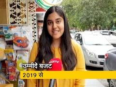 Video: बजट 2019: क्या हैं लोगों की उम्मीदें...?