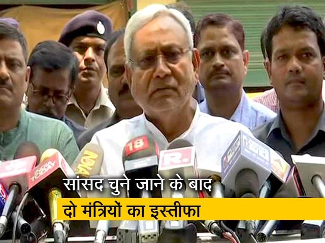 Videos : बिहार के मुख्यमंत्री नीतीश कुमार करेंगे अपने मंत्रिमंडल का विस्तार