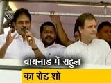 Video : वायनाड में राहुल गांधी का रोड शो, जीत के बाद पहली बार पहुंचे संसदीय क्षेत्र
