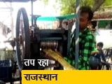 Video : राजस्थान में रिकॉर्ड तोड़ गर्मी, रेड अलर्ट पर 33 में से 22 जिले