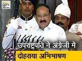 Video : संसद भवन में उपराष्ट्रपति वेंकैया नायडू ने अंग्रेजी में दोहराया राष्ट्रपति कोविंद का अभिभाषण