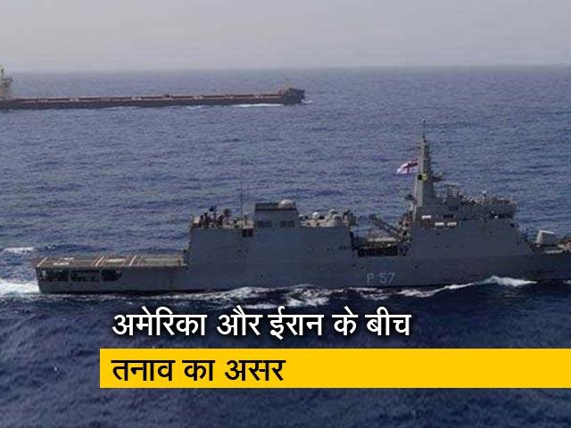 Videos : फारस की खाड़ी से आने-जाने वाले भारतीय टैंकरों पर नौसेना की होगी तैनाती