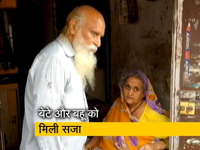 Videos : मां-बाप को मिला अपना घर और बेटे-बहू को मिली सजा