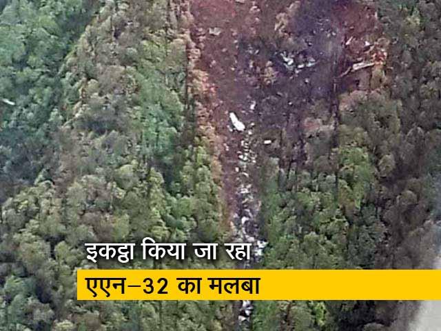Videos : एएन-32 के मलबे के पास पहुंचा बचाव दल, विमान में सवार लोग अब भी लापता