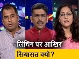 Video: मुकाबला: क्या देश में वाकई डर का माहौल है?
