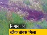 Video : अरुणाचल में हादसे का शिकार हुए एएन-32 विमान का ब्लैक बॉक्स मिला