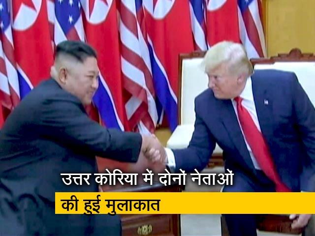 Videos : किम जोंग उन से मिले अमेरिकी राष्ट्रपति डोनाल्ड ट्रंप