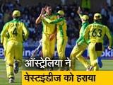 Videos : वर्ल्ड कप 2019: रोमांचक मुकाबले में ऑस्ट्रेलिया ने विंडीज को हराया