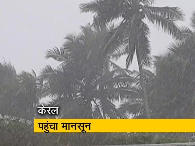 Videos : सिटी सेंटर: एक हफ्ते की देरी से पहुंचा मानसून, केरल में दी दस्तक