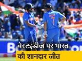 Video : वर्ल्ड कप 2019: भारत ने विंडीज को 125 रनों से रौंदा
