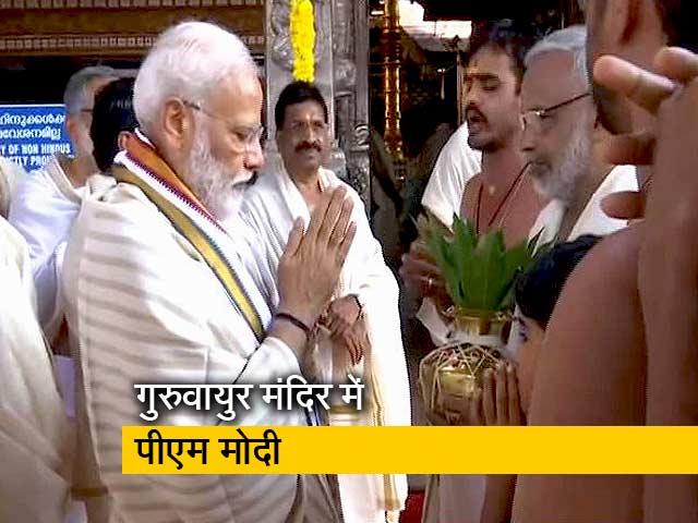 Videos : गुरुवायुर श्रीकृष्ण मंदिर पहुंचे पीएम मोदी, की विशेष पूजा