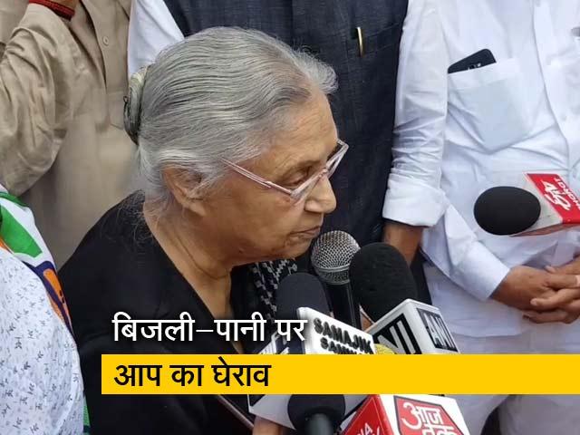 Video : दिल्ली में कांग्रेस ने किया AAP के खिलाफ प्रदर्शन, बिजली-पानी है मुद्दा