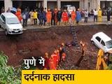Video : महाराष्ट्र: पुणे में दीवार गिरने से 15 लोगों की मौत