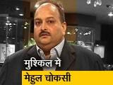 Video : भारत के दबाव में एंटीगा ने लिया  मेहुल चोकसी की नागरिकता रद्द करने का फैसला