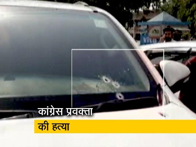 Videos : फरीदाबाद: कांग्रेस के प्रदेश प्रवक्ता की गोली मारकर हत्या