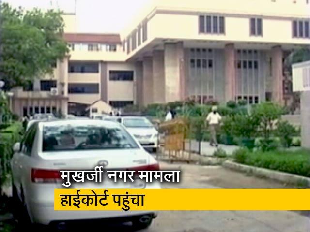 Video : दिल्ली: मुखर्जी नगर में हुई मारपीट का मामला हाईकोर्ट पहुंचा