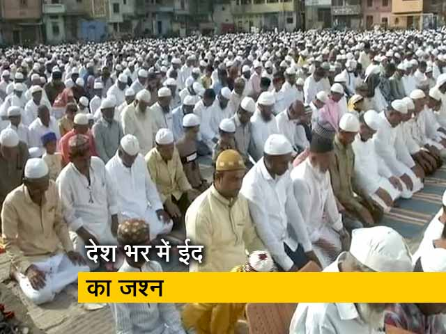 Videos : रमजान के बाद देश भर में ईद का उल्लास