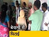 Video : महाराष्ट्र: वर्धा में 8 साल के बच्चे की बेरहमी से पिटाई