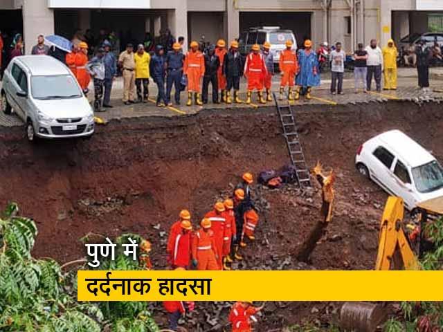 Videos : महाराष्ट्र: पुणे में दीवार गिरने से 15 लोगों की मौत