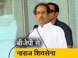 Video : महाराष्ट्र में चुनाव से पहले मुख्यमंत्री पद को लेकर बीजेपी से नाराज है शिवसेना: सूत्र