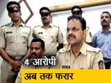 Video : स्पेशल 26 फिल्म की तर्ज पर शातिरों ने कारोबारी से ठगे 80 लाख रुपए, 13 ठग गिरफ्तार