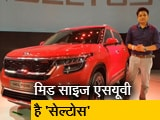 Video : रफ्तार : KIA मोटर्स ने अपनी नई मिड साइज SUV Seltos का किया वर्ल्ड प्रीमियर