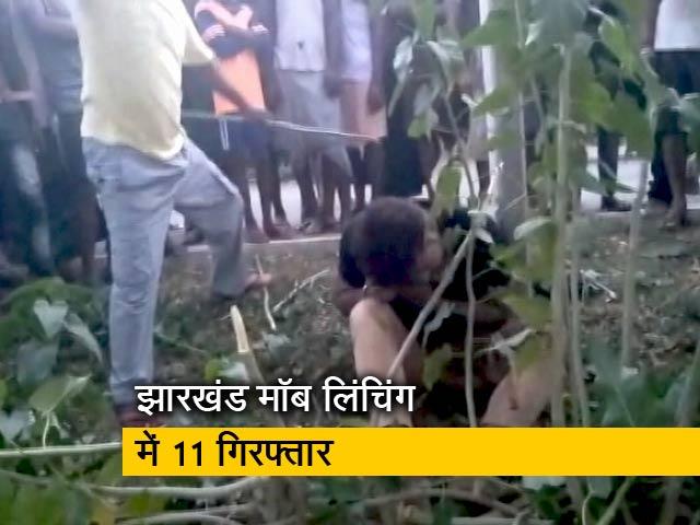Videos : झारखंड मॉब लिंचिंग मामले में 11 गिरफ्तार, एसआईटी कल सौंपेंगी जांच रिपोर्ट