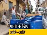Video : रवीश कुमार का प्राइम टाइम: दिल्ली और गुड़गांव में कभी भी हो सकता है जीरो-डे