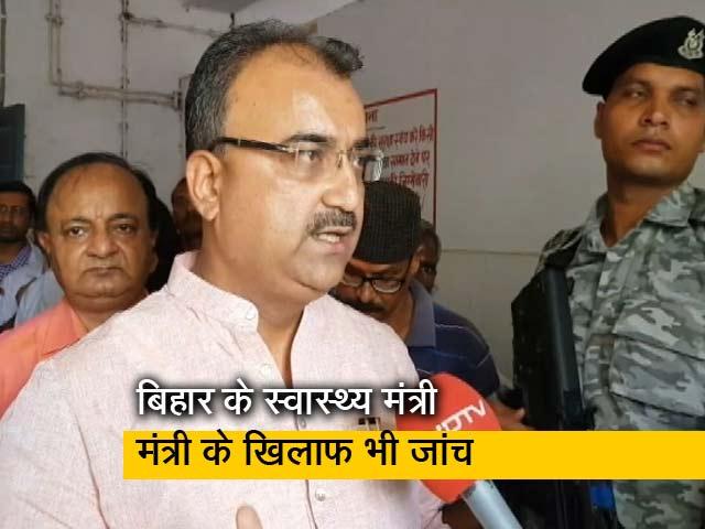 Videos : मुजफ्फरपुर में बच्चों की मौत मामले में डॉ. हर्षवर्धन के खिलाफ जांच के आदेश