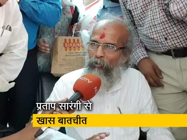 Videos : अपनी सादगी को लेकर चर्चा में रहे प्रताप सारंगी बोले- निष्ठापूर्वक करूंगा अपना काम