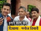 Video : संसद में भोजपुरी स्टार मनोज तिवारी और रवि किशन