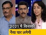 Videos : मुकाबला: कौन जीतेगा बंगाल विधानसभा चुनाव?